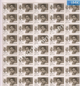 India 1981 Bellary Raghava (Full Sheet)