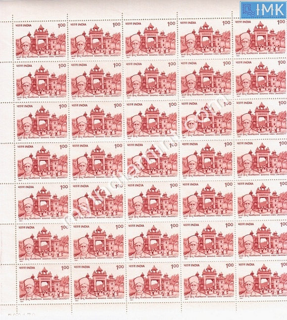 India 1991 Banaras Hindu University (Full Sheet)