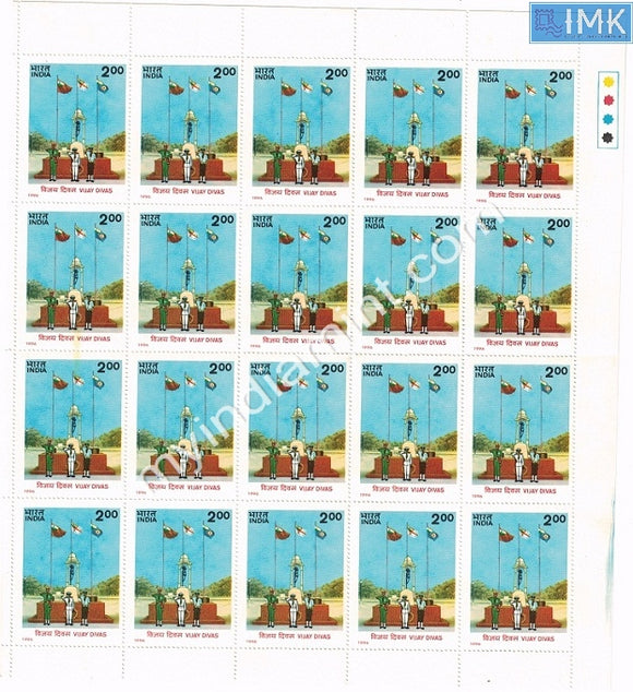 India 1996 Vijay Diwas Liberation of Bangladesh (Full Sheet)