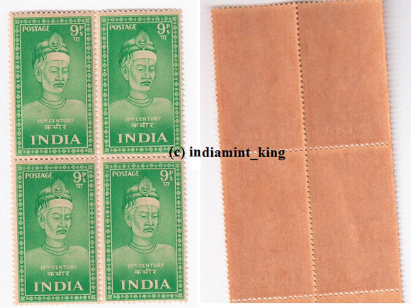 India 1952 Kabir Saints & Poets (Block B/L 4) MNH
