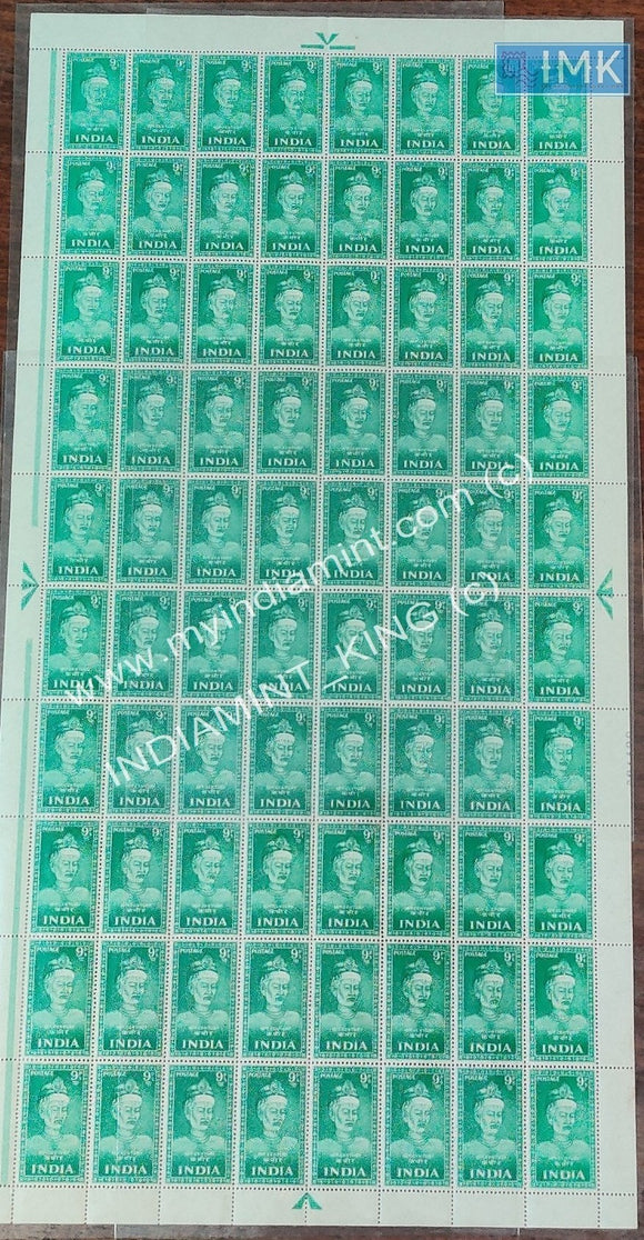 India 1952 Saints & Poets Kabir 9p Half Sheet Rare
