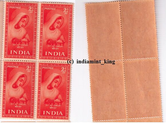 India 1952 Meera Bai (Block B/L 4) Saint MNH