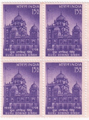 India 1967 MNH Guru Gobind Singh 10th sikh guru (Block B/L 4)