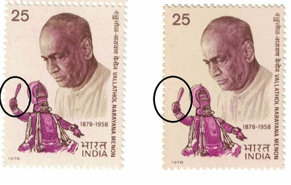 India 1978 Vallathol Menon Error Pink Color Shift #ER6 (ONLY ERROR WILL BE SENT)
