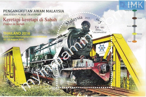 Malaysia 2016 Steam Locomotive Public Transport Odd Shaped Stamp Ms