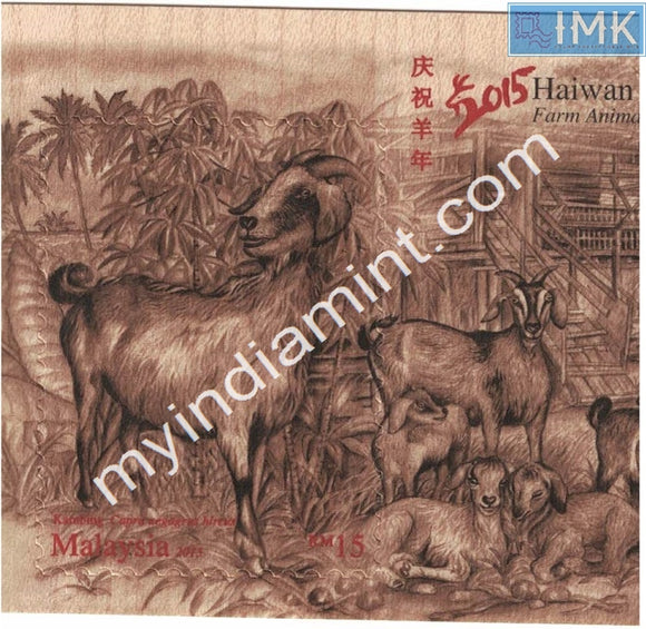 Malaysia 2015 Goat - Wood Farm Animals Imperf Wooden Ms
