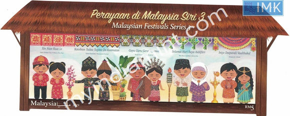 Malaysia 2019 Malaysian Festival Series 3 Imperf MS with Odd Shaped & Glitter
