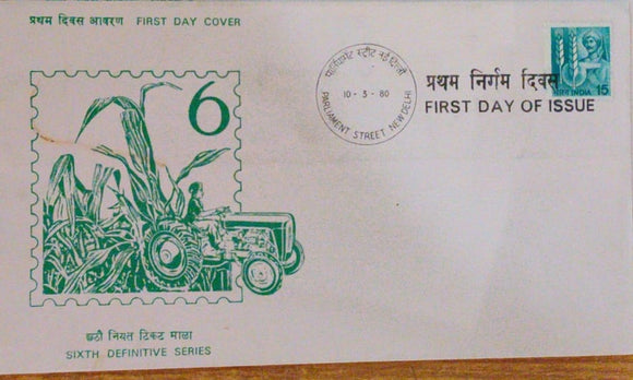 India 1980 Technology in Agriculture 6th Definitive Series FDC #SP20