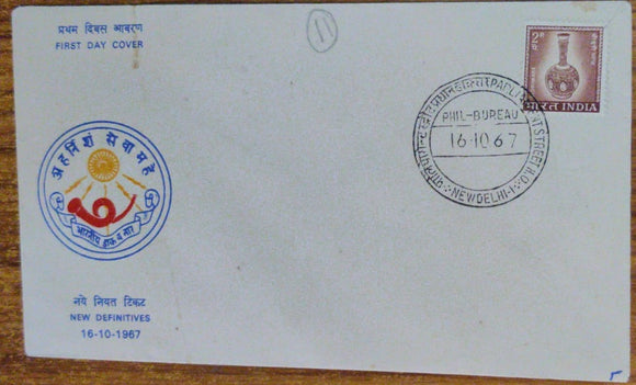 India 1967 4th Definitive Series Bidriware FDC 2p #SP20