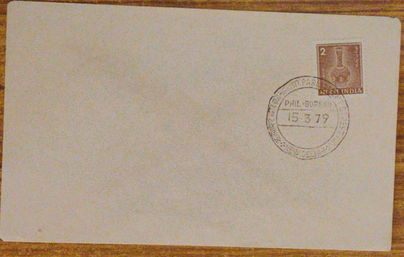 India 1979 Bidriware 2p Litho Rare FDC 4th Definitive Series #SP20
