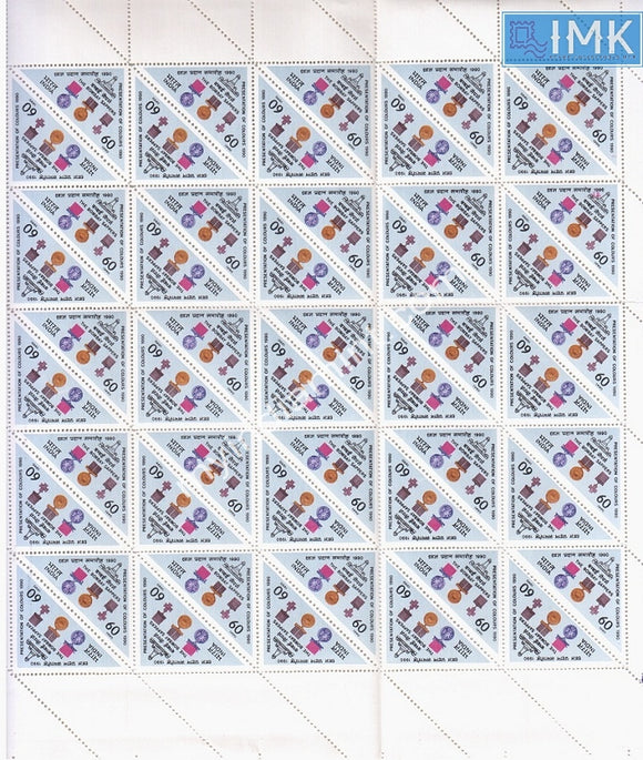 India MNH 1990 Bombay Sappers Tete-Beeche (Full Sheet)