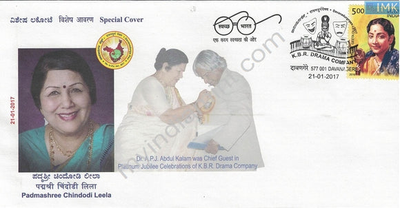 India 2017 Special Cover Padmashree Chindodi Leela #SP24