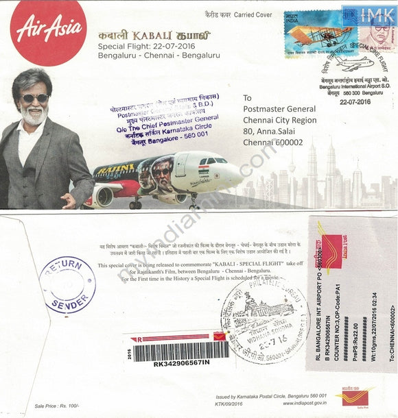 India 2016 KABALI - Rajnikant Special Flight 22/7/2016 Carried Very Rare #SP23