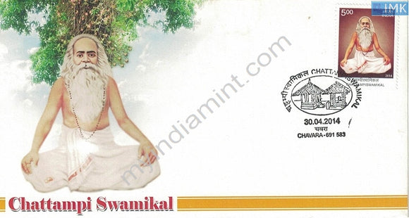 India 2014 Special Cover Chattampi Swamikal (only 100 copies printed) #SP23