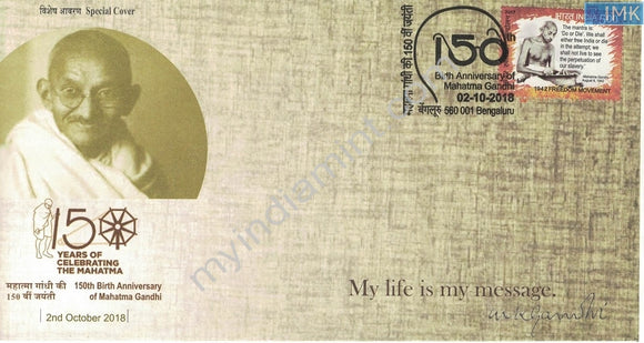 India 2018 150 years of Gandhi Birth Anniv. MY LIFE IS MY MESSAGE #SP23