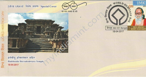 India 2017 Special Cover Halebeedu Hoysaleshwara Temple #SP24
