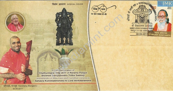India 2017 Special Cover Sahasra Kumbhabhisheka to Lord Venkatarama #SP24