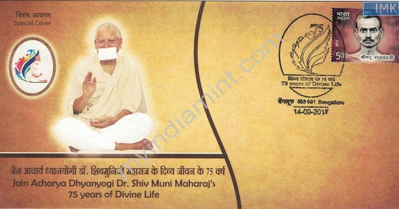 India 2017 Special Cover Jain Acharya Dhyanyogi 75 Years Divine Life #SP24