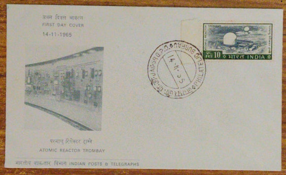 India 1965 Definitive 4th Series Trombay Rs 10 Rare FDC #SP20