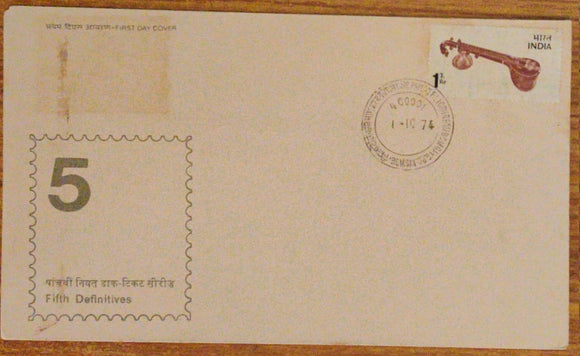 India 1974 5th Definitive Series Veena Re1 FDC #SP20