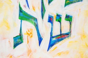 Alef Bet, Blue on Yellow / Original Painting