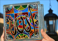 Allah Islamic Art