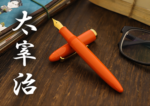 太宰治 Osamu Dazai's 110th Birth Anniversary Limited Fountain Pen