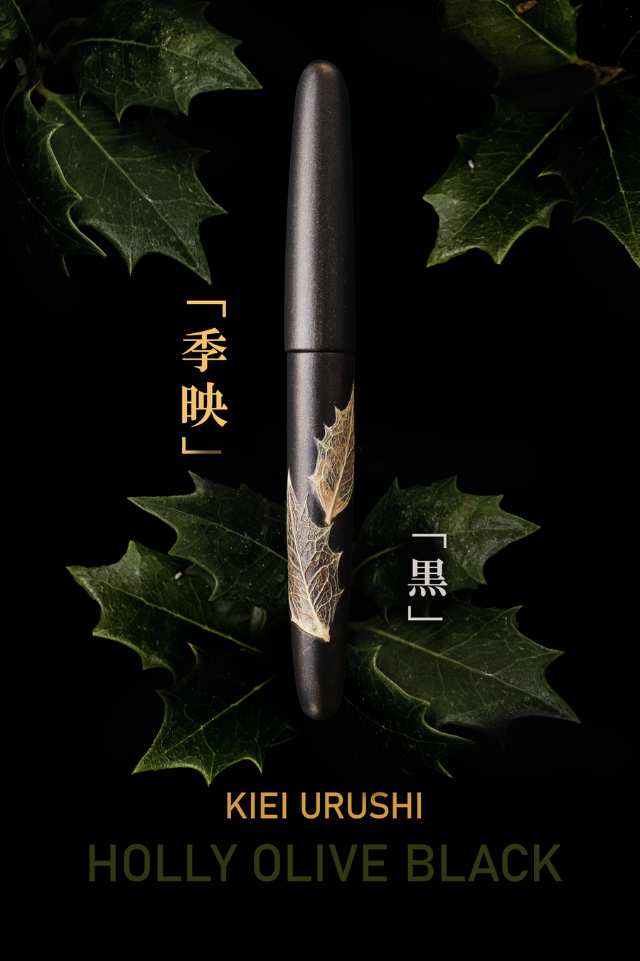 季映 Kiei Urushi - Holly Olive Black Fountain Pen - Wancher Pen