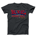 Altered Beast - Video Game Pixel T-Shirts & Retro Gaming Tees! Gamer, Beast, Game Logo, Logo, Japanese, Cool, Awesome Pixel, 8-Bit, 80s, 1980s, 1990s, 90s, Retro, Gamer, Altered, Beast, Pixel Retro, 1988, 1980s, 16-bit, Centurion, Werewolf, Weredragon, Weretiger, Werebear, Resurrection, Ancient Greece, Athena, Zeus, Rise, Grave, Beat Em Up, Men, Women, Tank, Long Sleeved, Red Logo