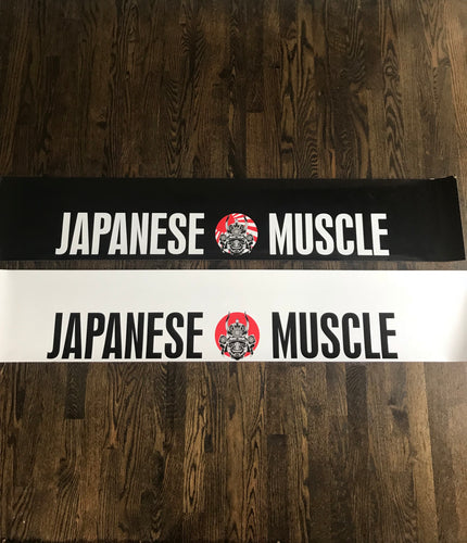 Japanese Muscle Big Banner