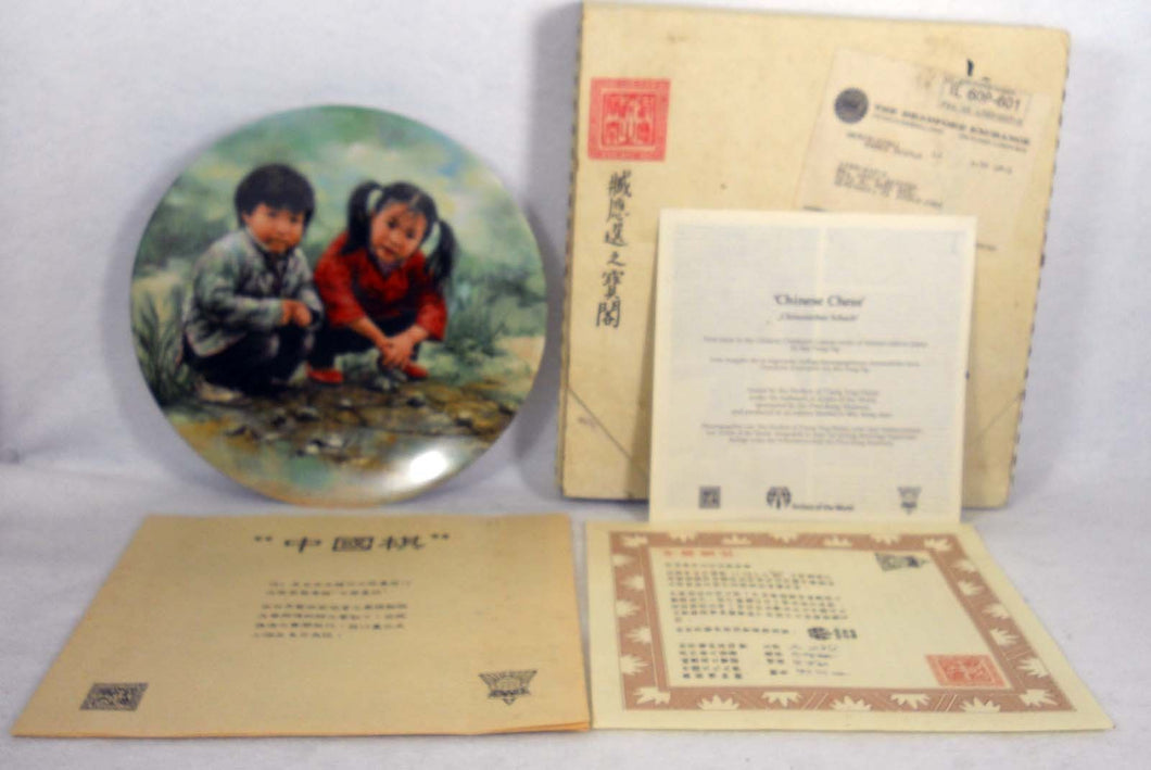 ARTISTS OF THE WORLD Chinese Children's Games CHINESE CHESS Collector Plate + Bx