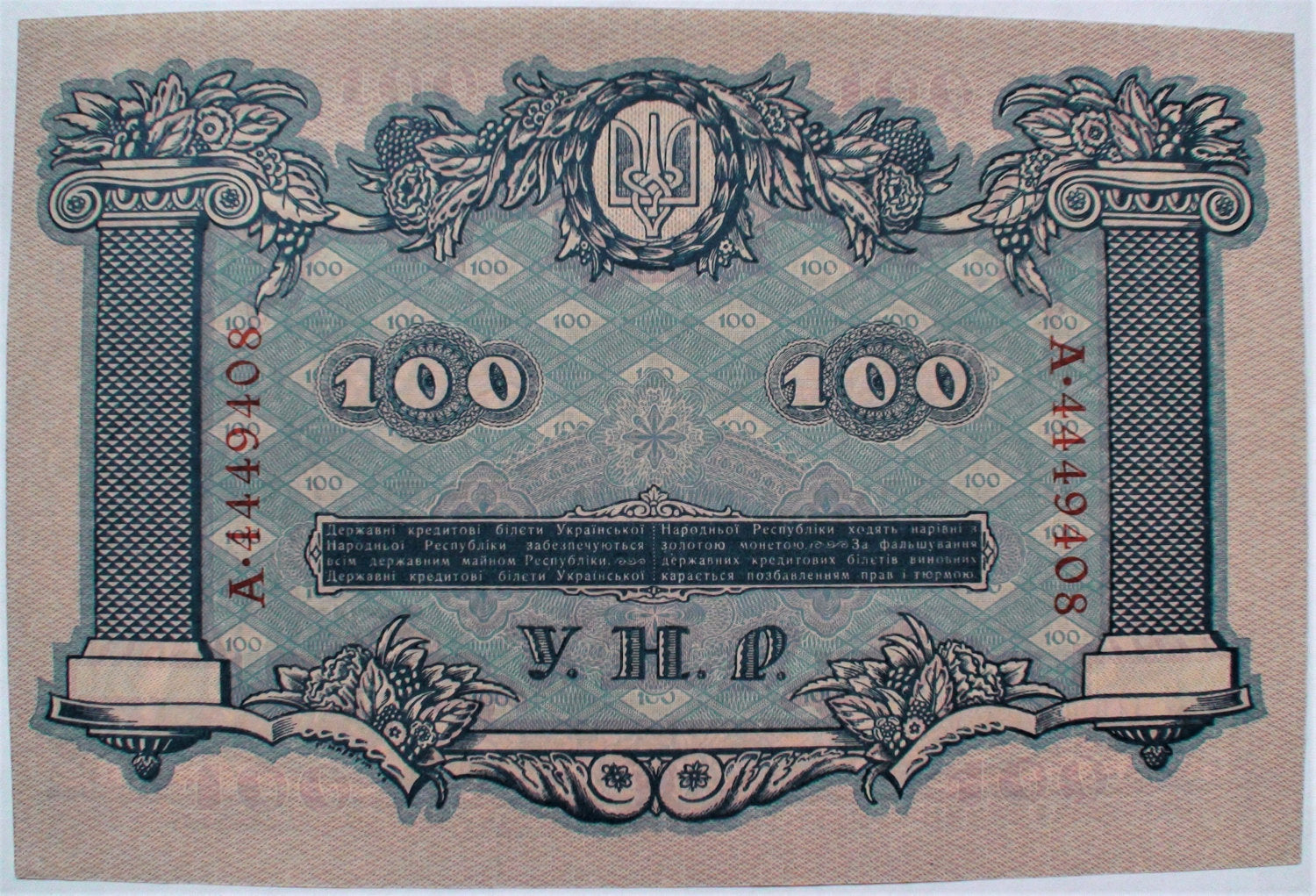 1918 Ukraine 100 Hryven Ukrainian Large Banknote Antique Paper