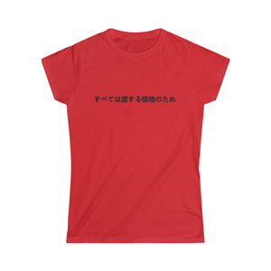 For the Love of Plants Women's Softstyle Tee