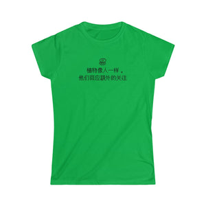 Plant Care Chinese Women's Softstyle Tee