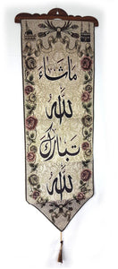 Islamic Wall Art Arabic Quran Hanging Mural Tapestry Decor Frame Muslim آية يس