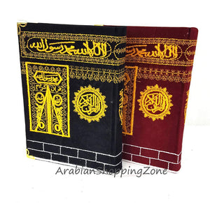Gilt-edged Velvet Embroidered Quran 20*14cm
