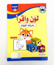 Children Learning Noor AL Bayan Arabic Pre-School/Level1/Level 2