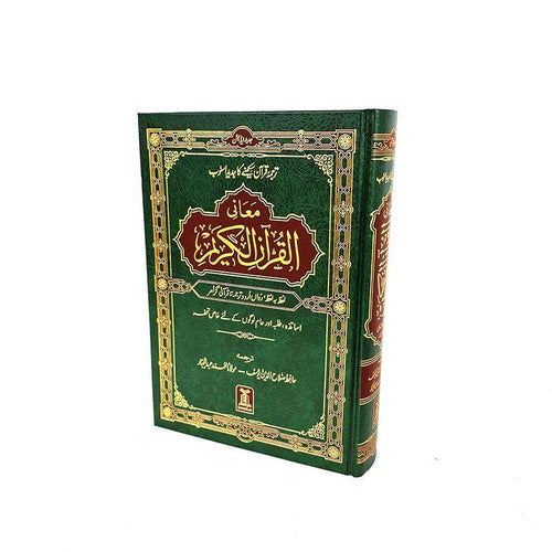 The Noble Quran Urdu Translation