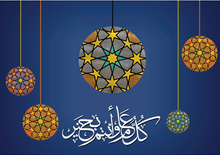 A5 Eid Mubarak Ramadan Card Happy Eid Muslim Greeting Cards (P201)