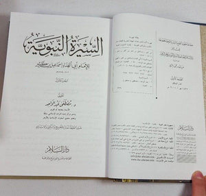 Biography of the Prophet to the Imam Abu Ismail bin katheer (701-774 e)(Arabic)