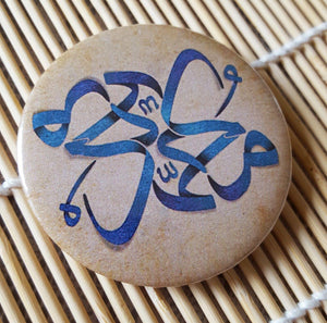 "Muslim BADGE BUTTON PIN ""Mohamed"" (Big Size 2.25inch/58mm) ISLAM GIFT"