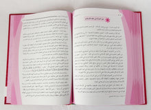 Girls' education in Islam (Arabic)