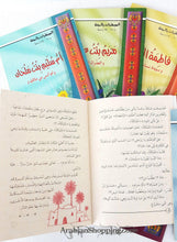 The promised in Paradise (Arabic) Including 6 books - Arabian Shopping Zone