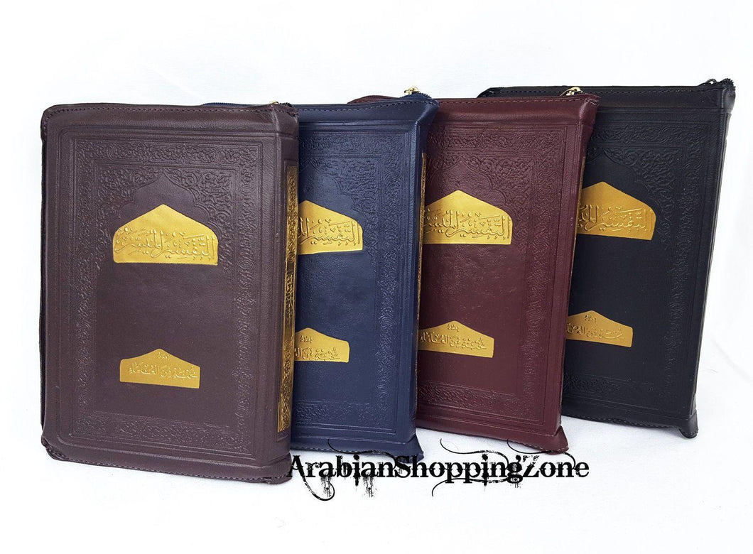 Interpretation of Quran Tafsir in Arabic Zipper Book size 17*12cm (6.7-4.7