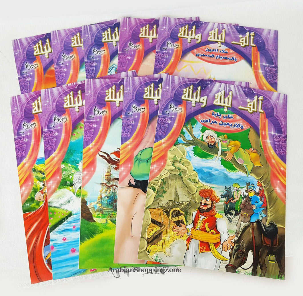 Arabian Nights (Arabic) 10 stories Magazine-Size - Islamic Shop