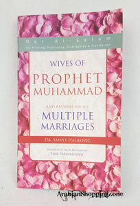WIVES OF PROPHET MUHAMMAD AND HIS MULTIPLE MARRIAGES (English)
