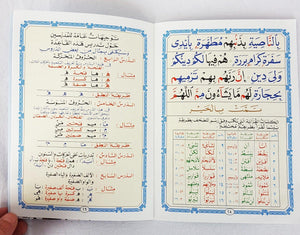 AL-Qaidah An-Noraniah Learning Book - Islamic Shop