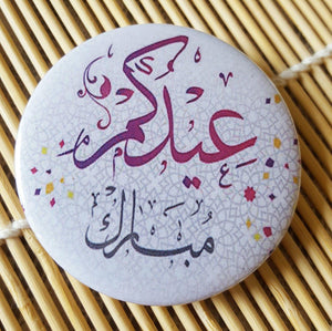 "Muslim BADGE BUTTON PIN ""Eid Mubarak"" (Big Size 2.25inch/58mm) ISLAMIC GIFT"