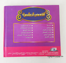 World Famous Stories (Arabic)