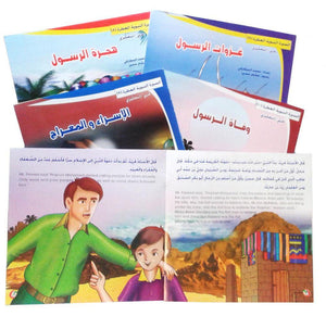 Stories - Biography of the Prophet Muhammed (Arabic&English)
